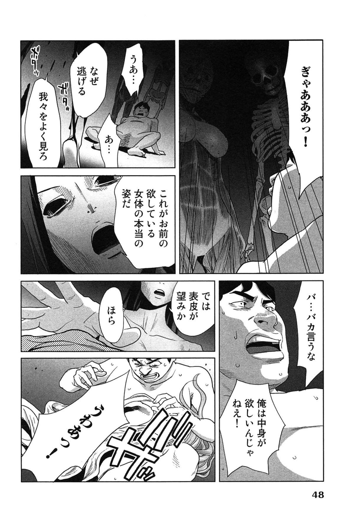 Megami to Ichinen Kura Shite Mita. 2 51