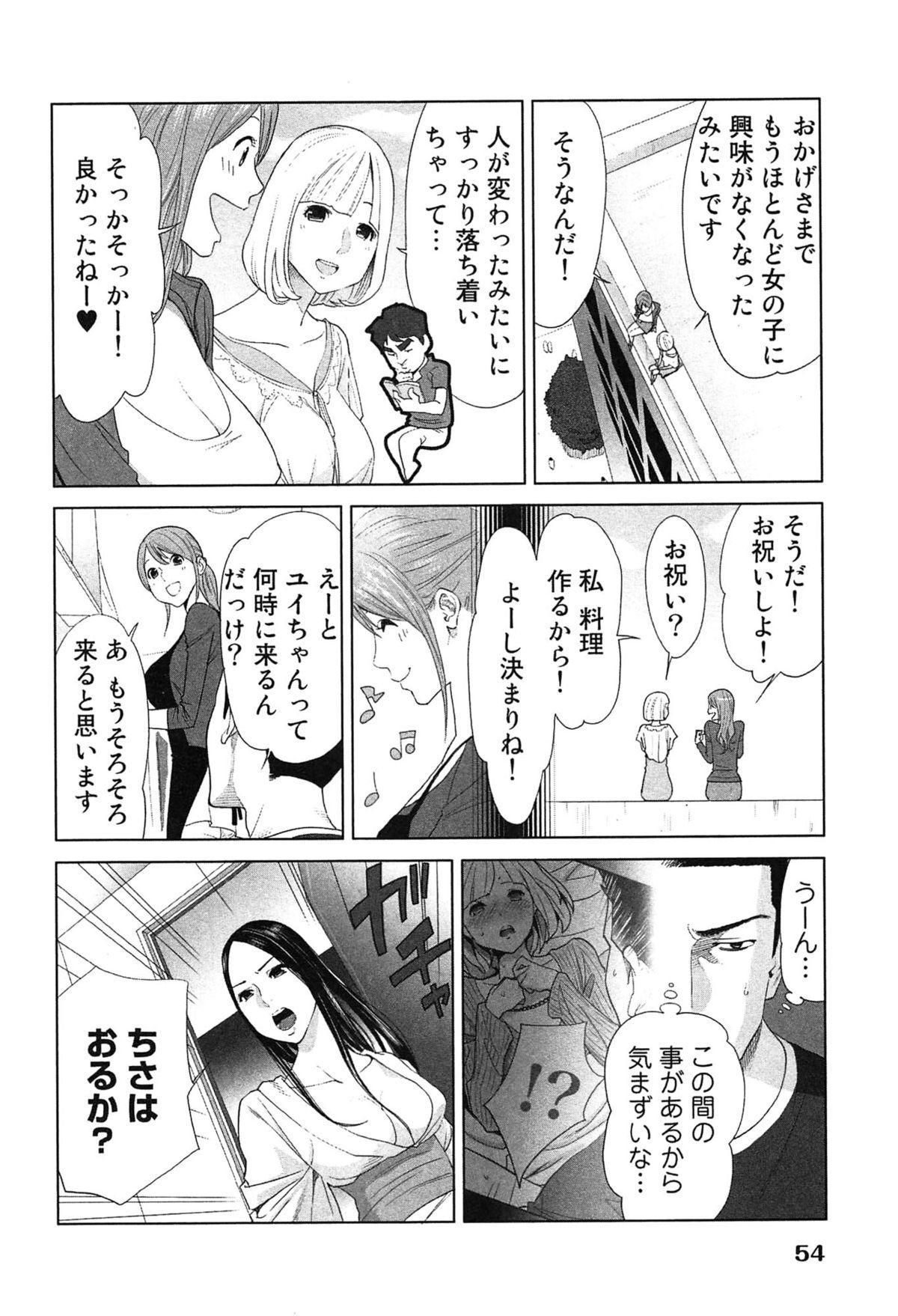 Megami to Ichinen Kura Shite Mita. 2 57