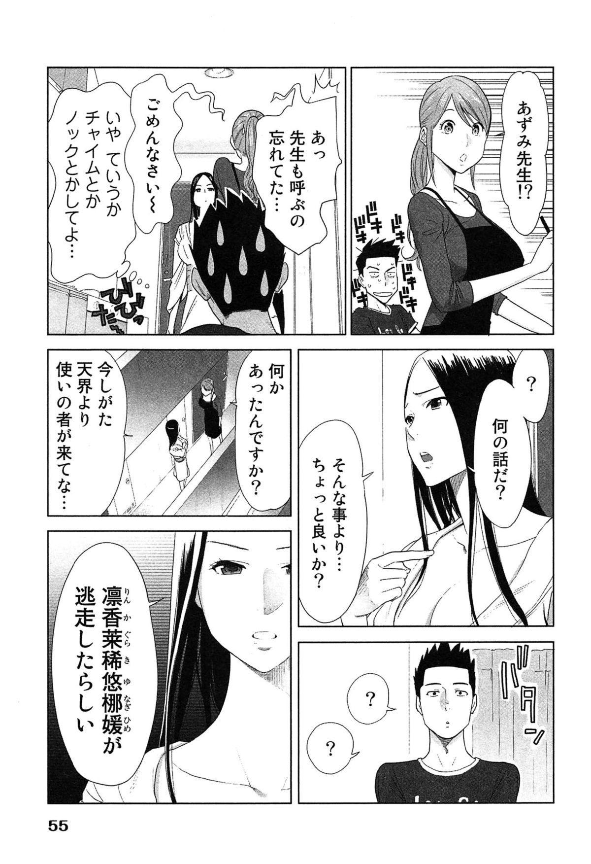 Megami to Ichinen Kura Shite Mita. 2 58