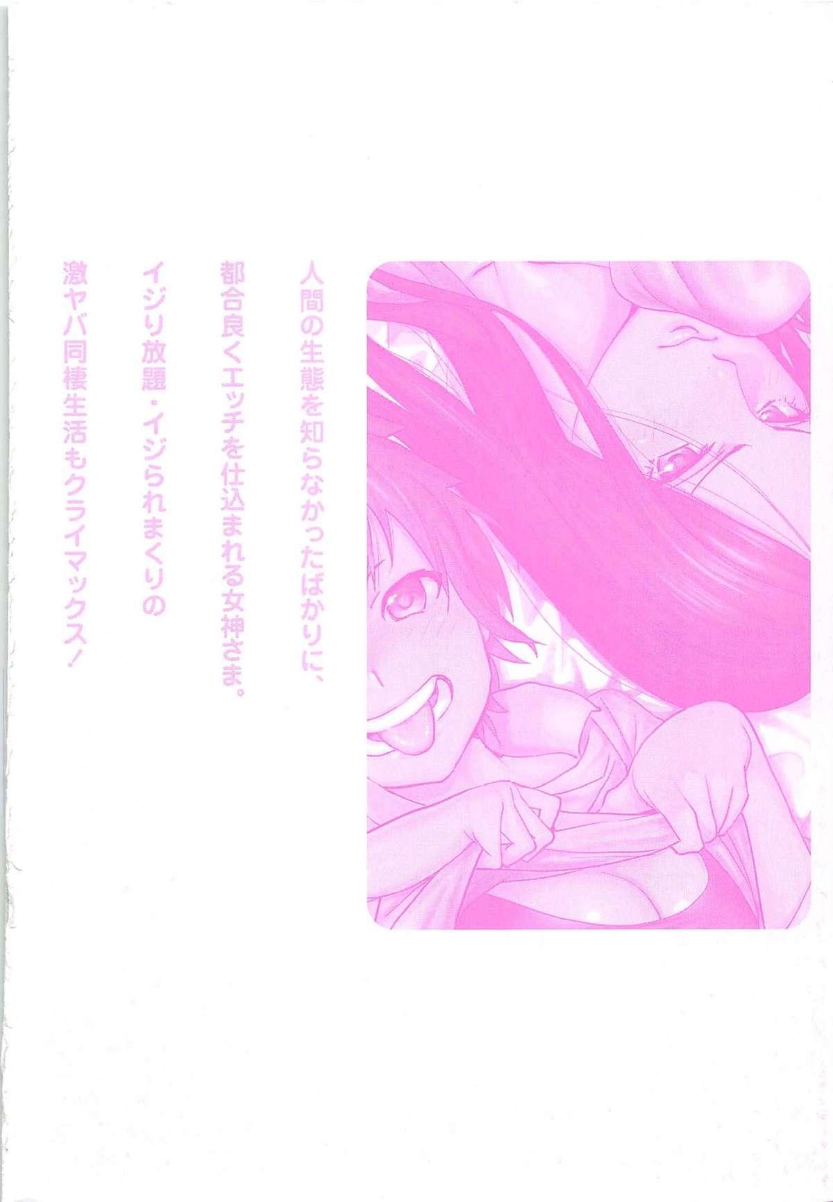 Megami to Ichinen Kura Shite Mita. 2 5