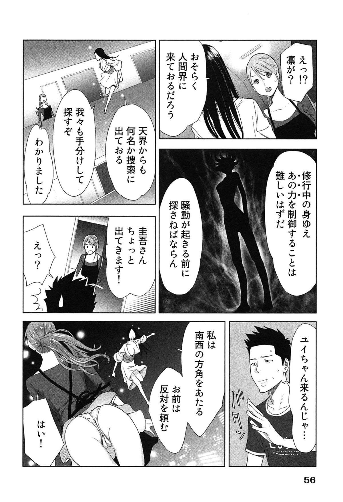 Megami to Ichinen Kura Shite Mita. 2 59