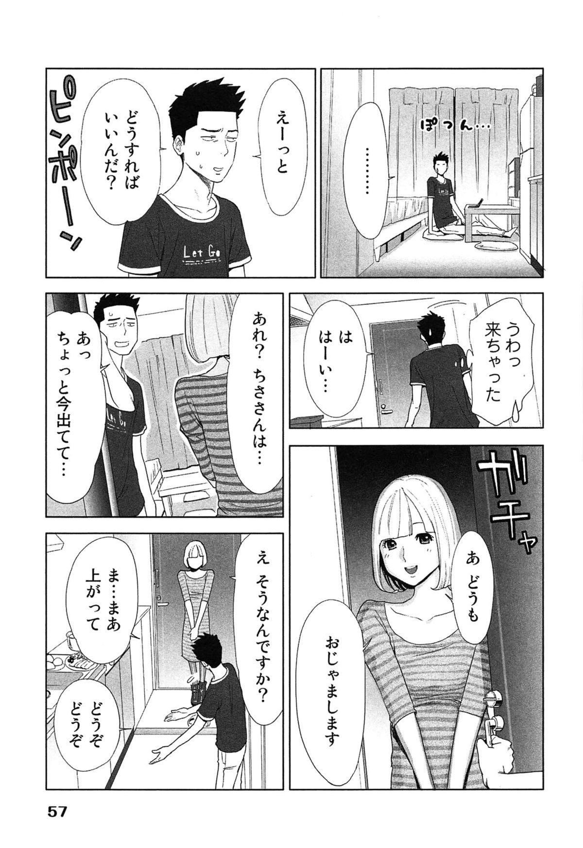 Megami to Ichinen Kura Shite Mita. 2 60