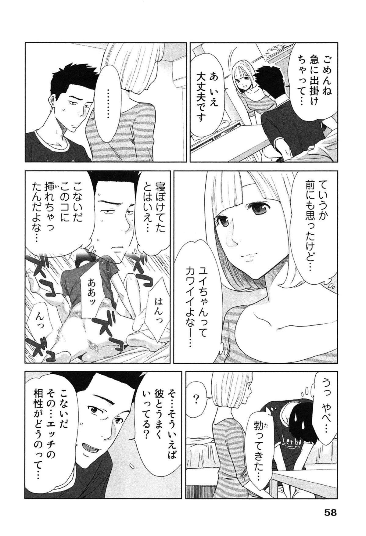 Megami to Ichinen Kura Shite Mita. 2 61