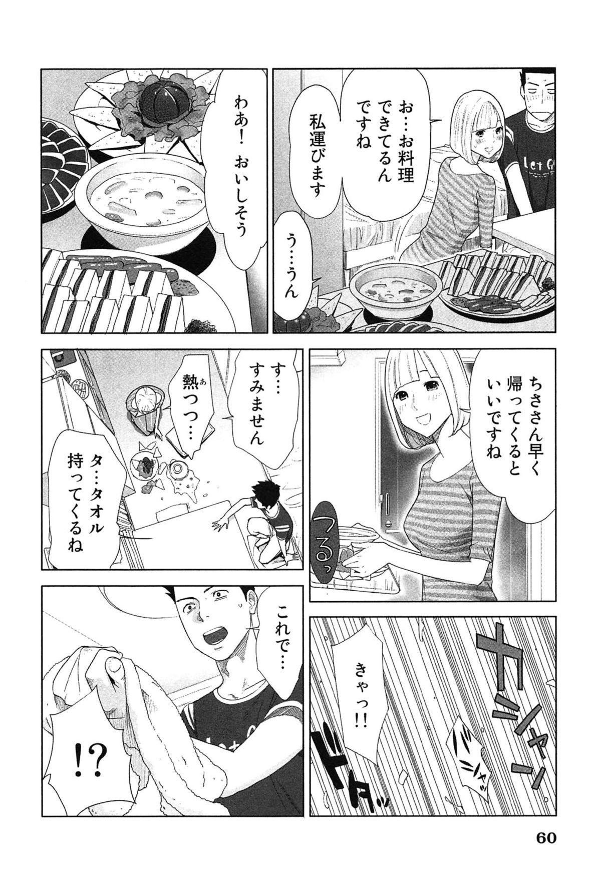 Megami to Ichinen Kura Shite Mita. 2 63