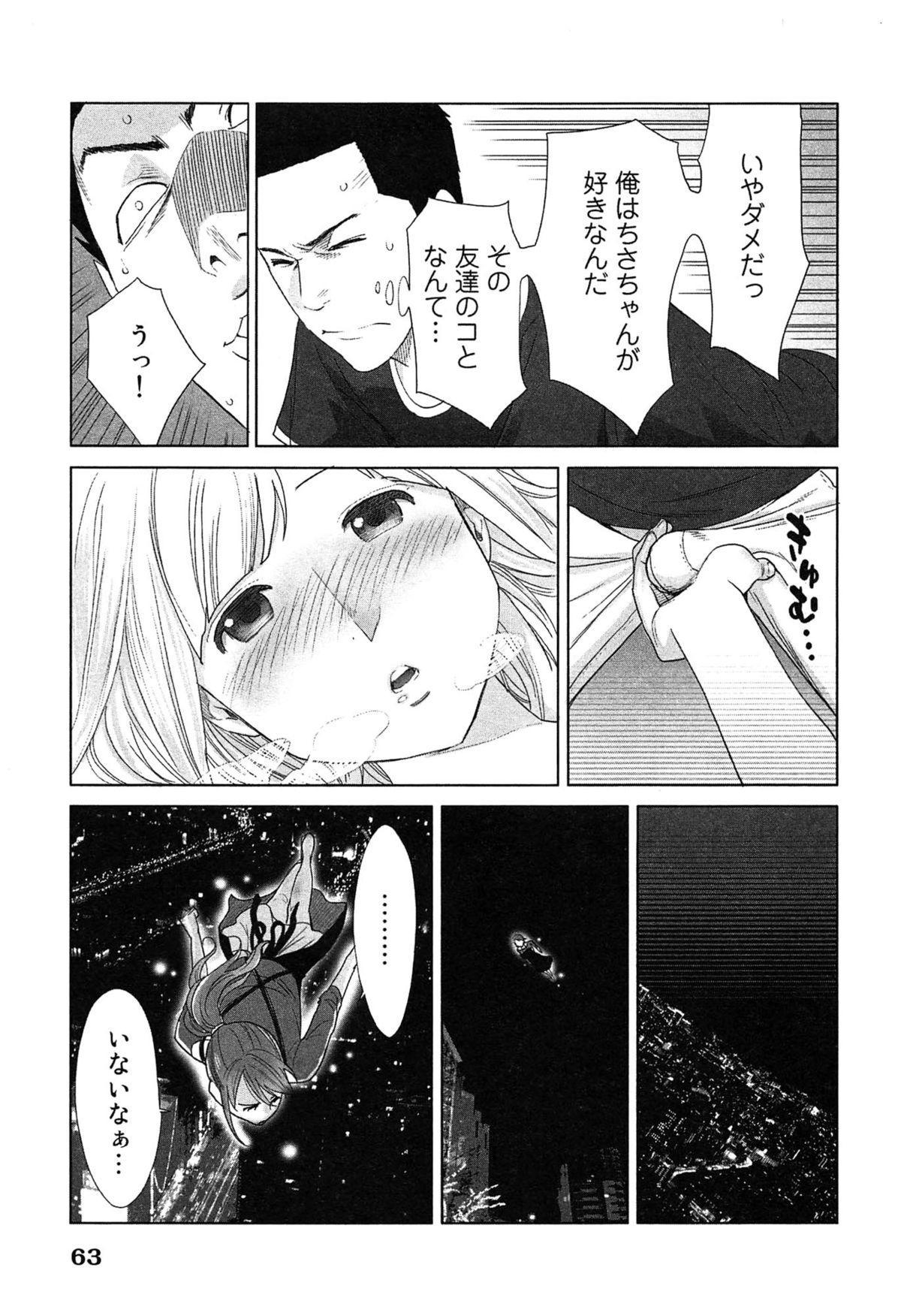 Megami to Ichinen Kura Shite Mita. 2 66