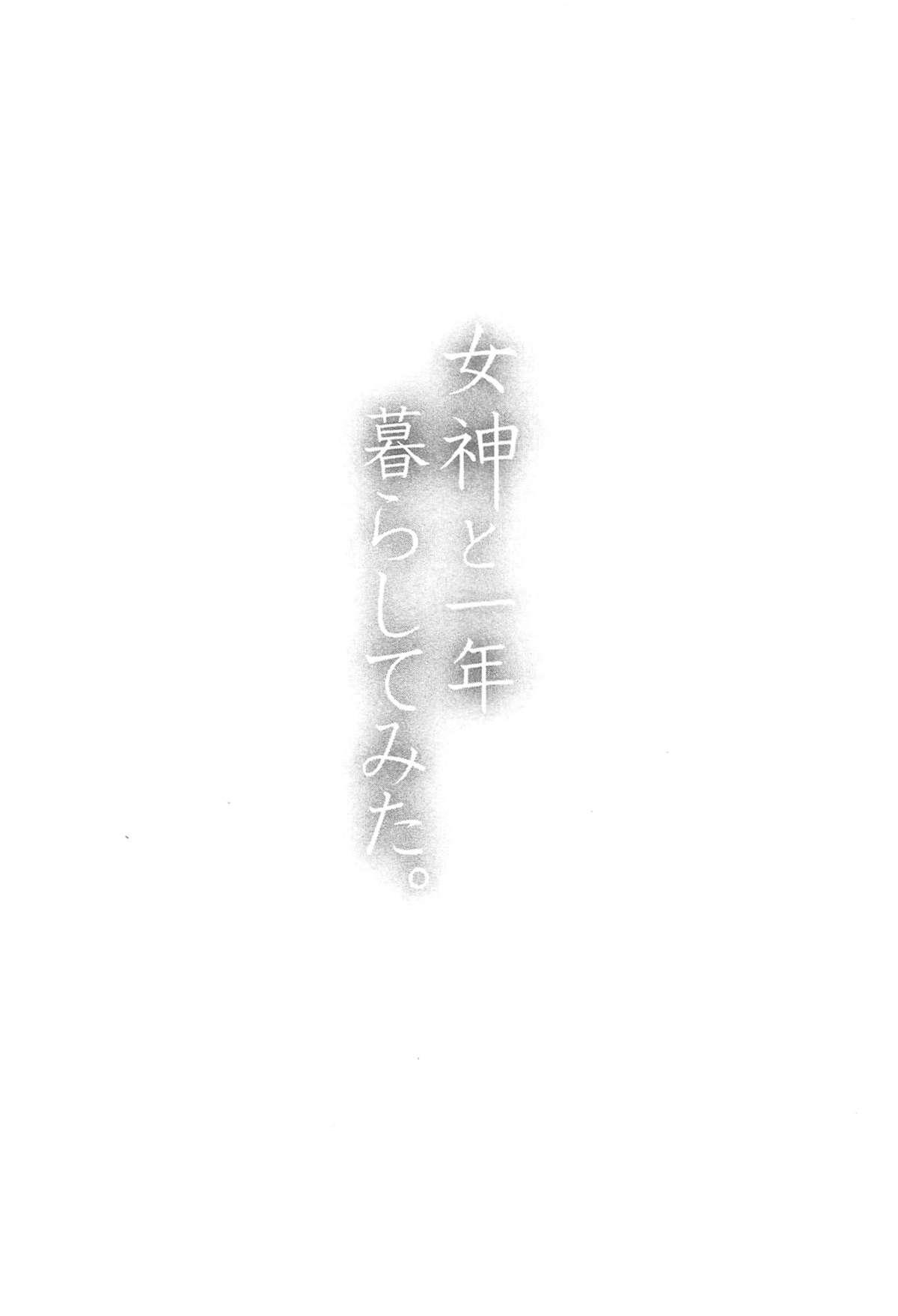 Megami to Ichinen Kura Shite Mita. 2 69