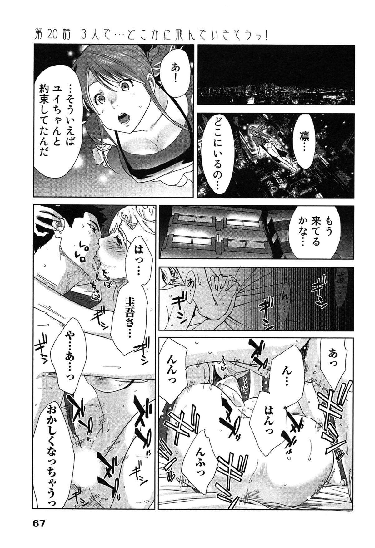 Megami to Ichinen Kura Shite Mita. 2 70