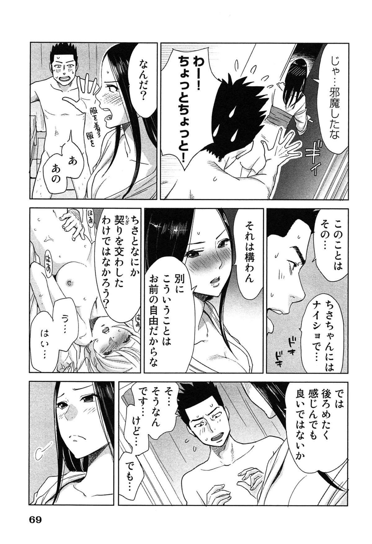 Megami to Ichinen Kura Shite Mita. 2 72