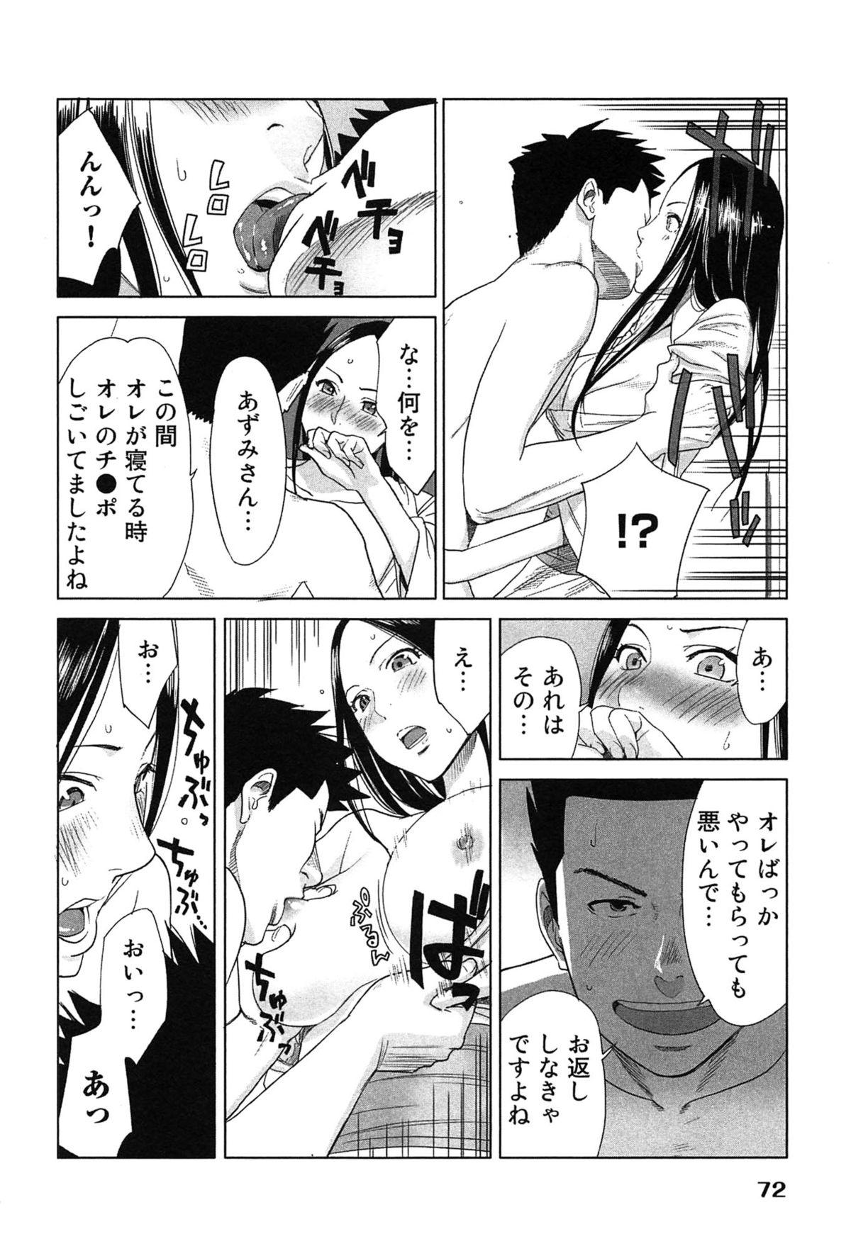 Megami to Ichinen Kura Shite Mita. 2 75