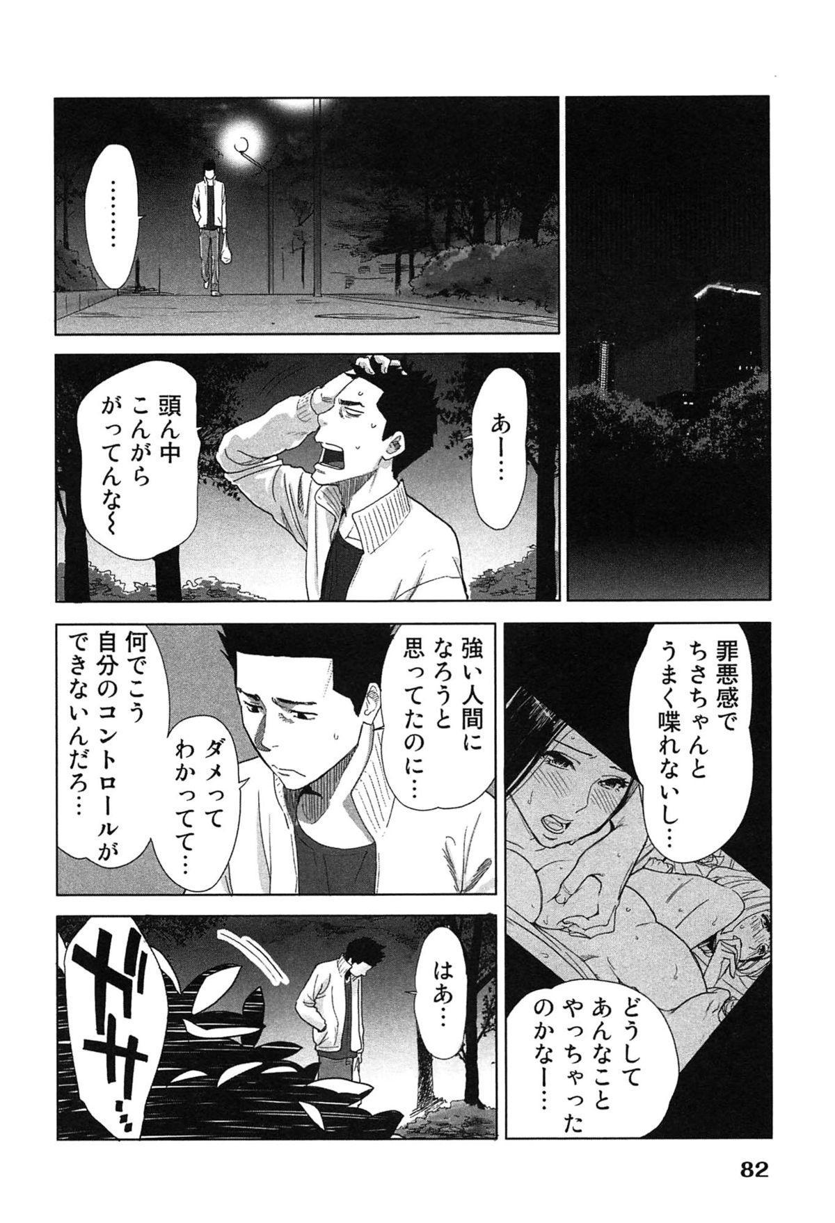 Megami to Ichinen Kura Shite Mita. 2 85