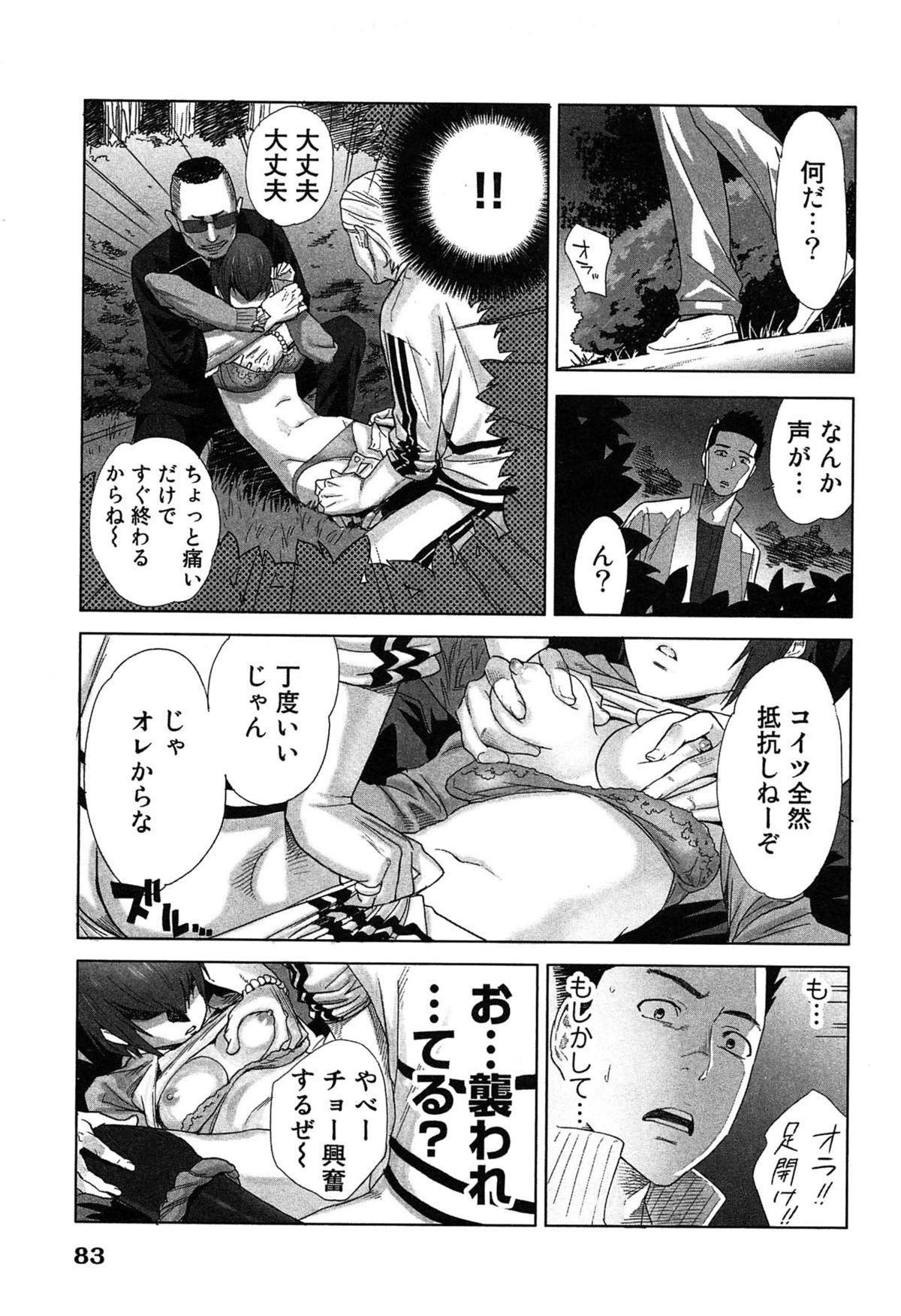 Megami to Ichinen Kura Shite Mita. 2 86