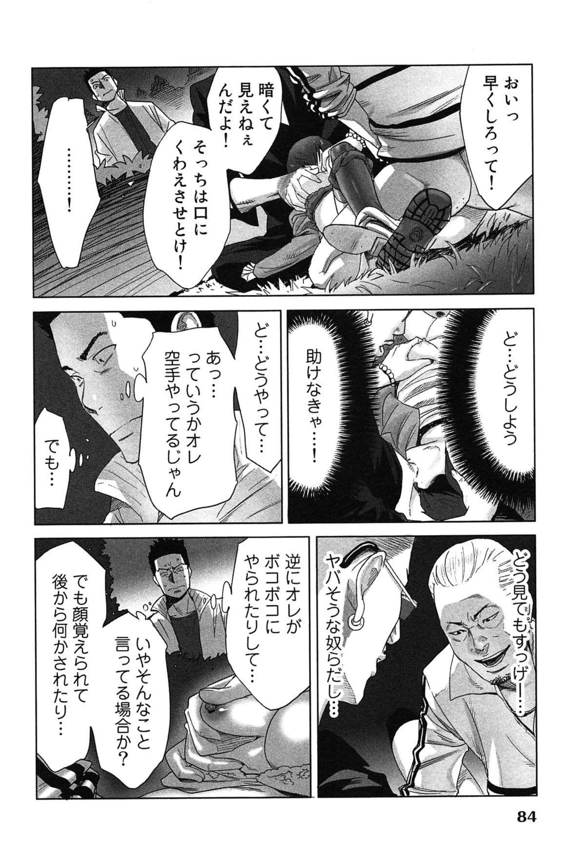 Megami to Ichinen Kura Shite Mita. 2 87