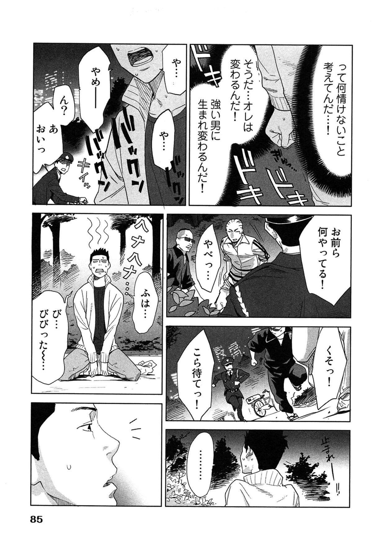 Megami to Ichinen Kura Shite Mita. 2 88