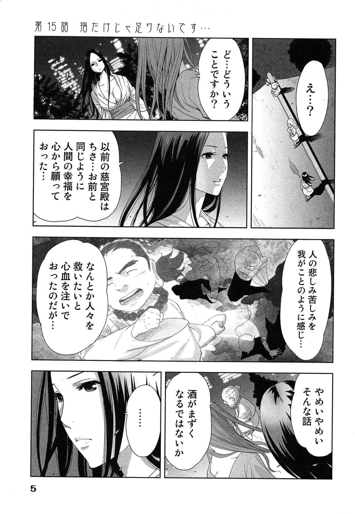 Megami to Ichinen Kura Shite Mita. 2 8