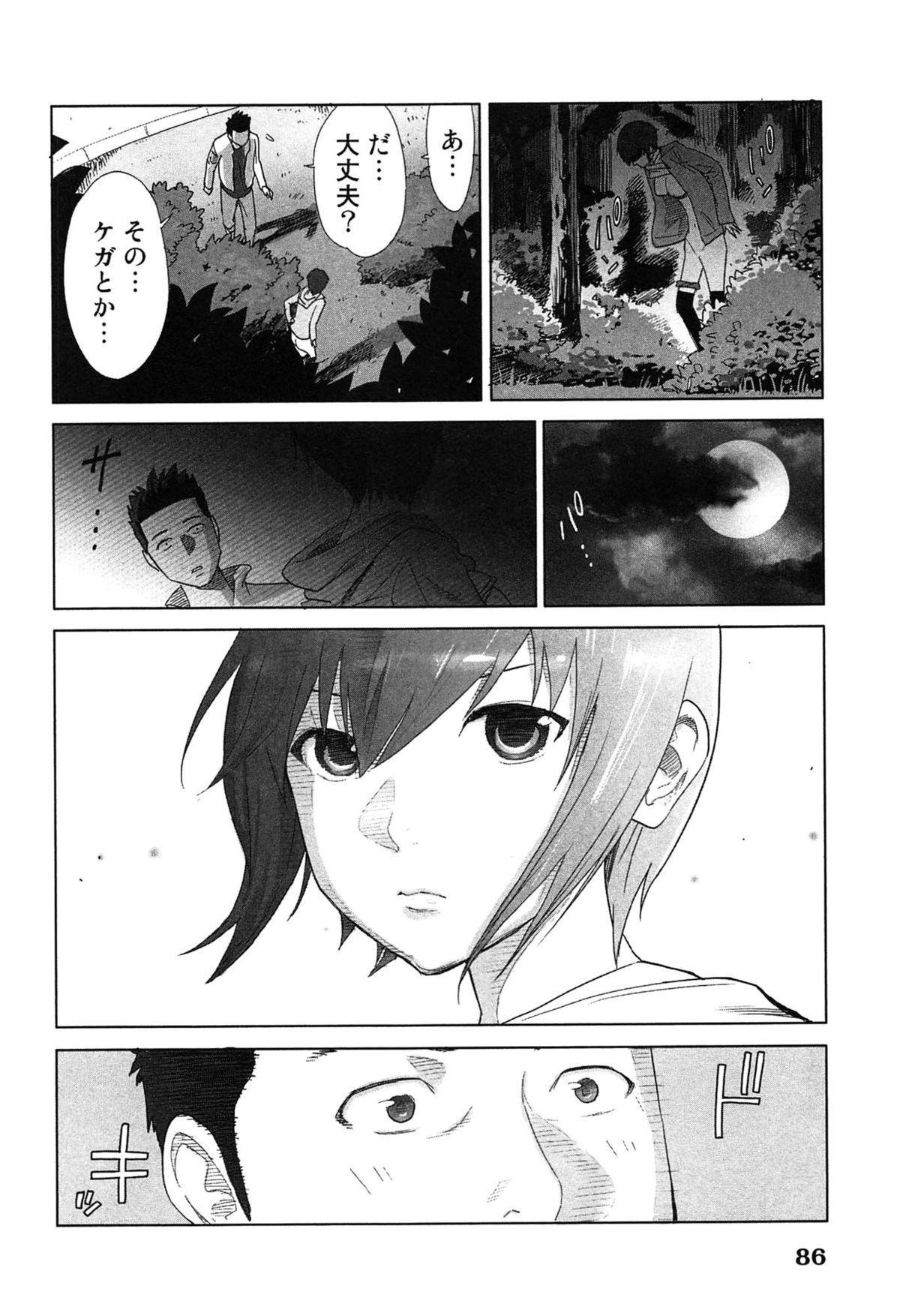 Megami to Ichinen Kura Shite Mita. 2 89