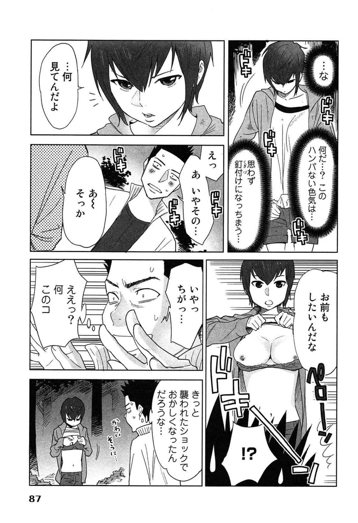 Megami to Ichinen Kura Shite Mita. 2 90