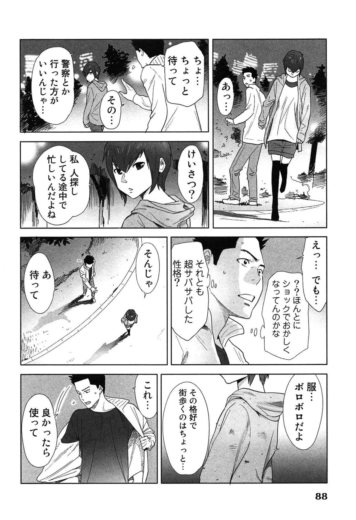 Megami to Ichinen Kura Shite Mita. 2 91
