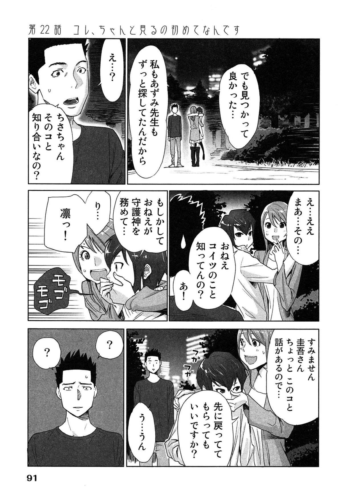 Megami to Ichinen Kura Shite Mita. 2 94