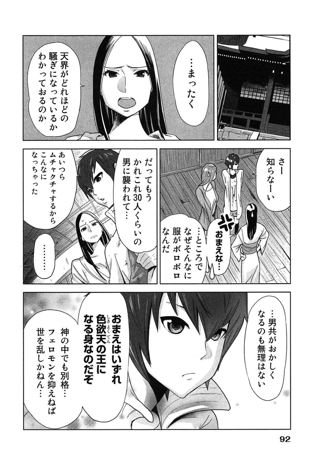 Megami to Ichinen Kura Shite Mita. 2 95
