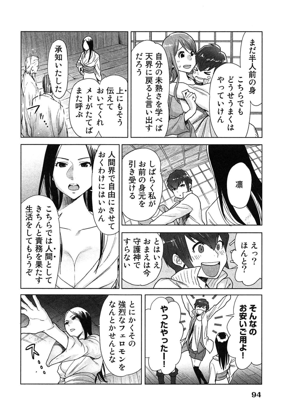 Megami to Ichinen Kura Shite Mita. 2 97