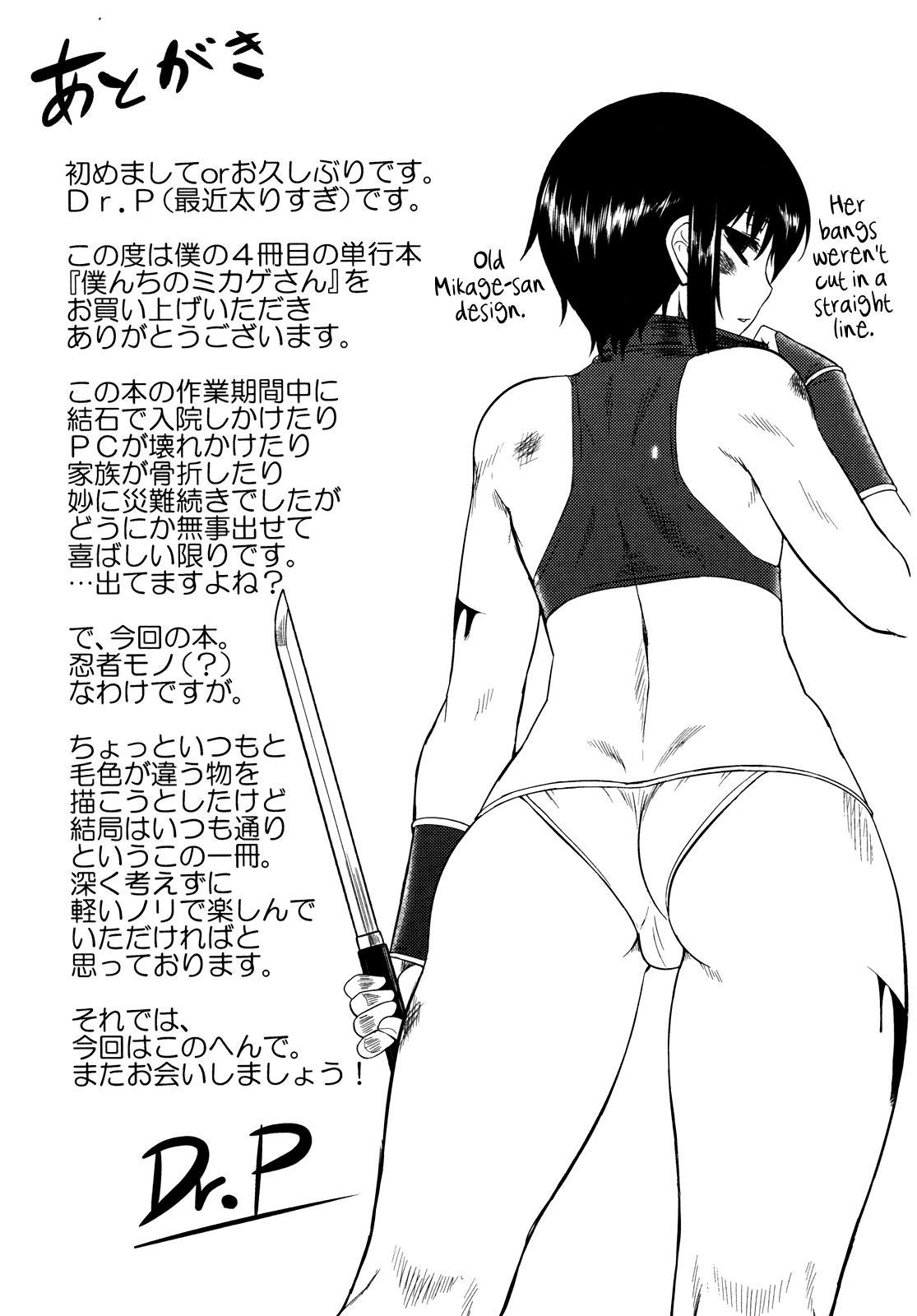 Bokunchi no Mikage-san 182