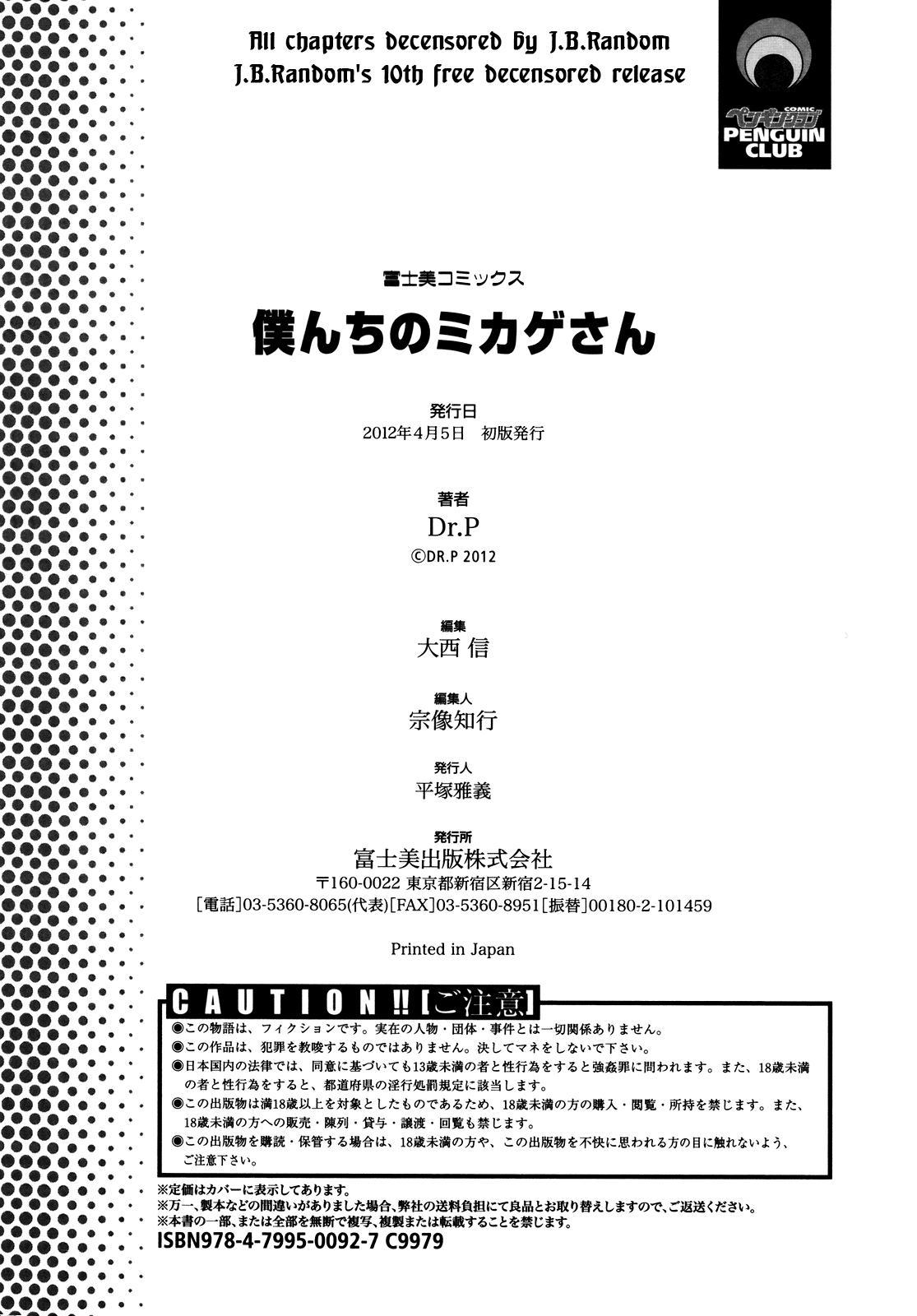Bokunchi no Mikage-san 183