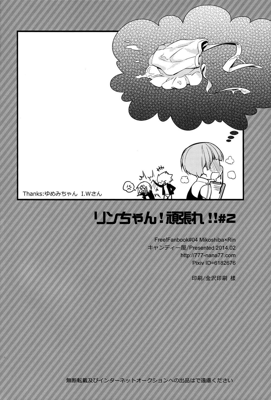 Rin-chan! Ganbare!! #2 23