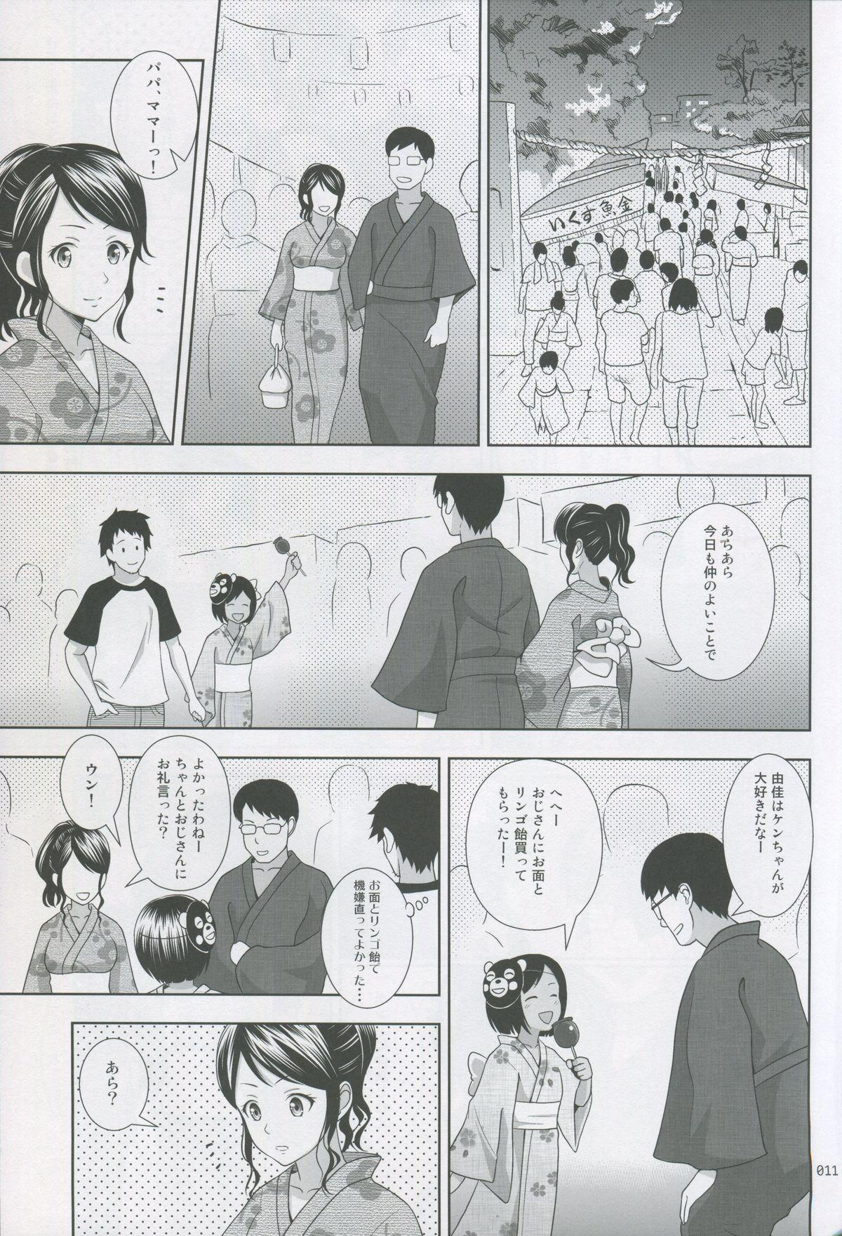Meikko na Syoujo no Ehon 2 9