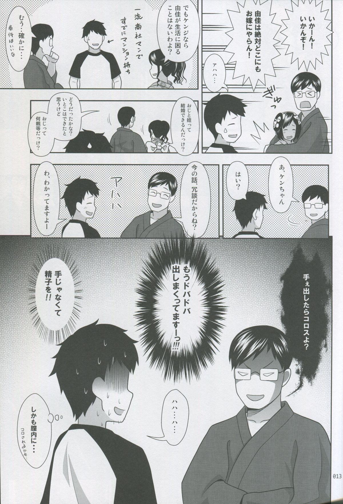 Meikko na Syoujo no Ehon 2 11