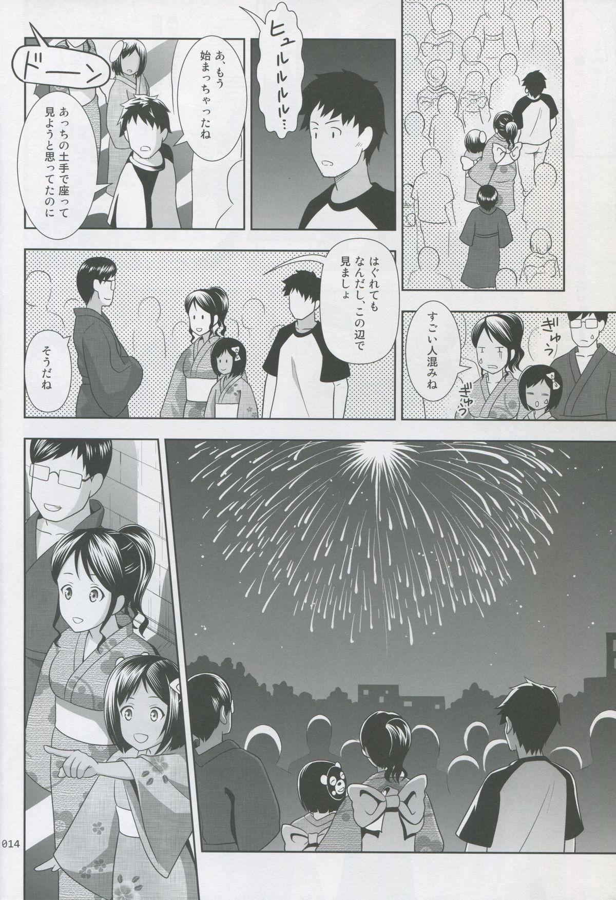 Meikko na Syoujo no Ehon 2 12