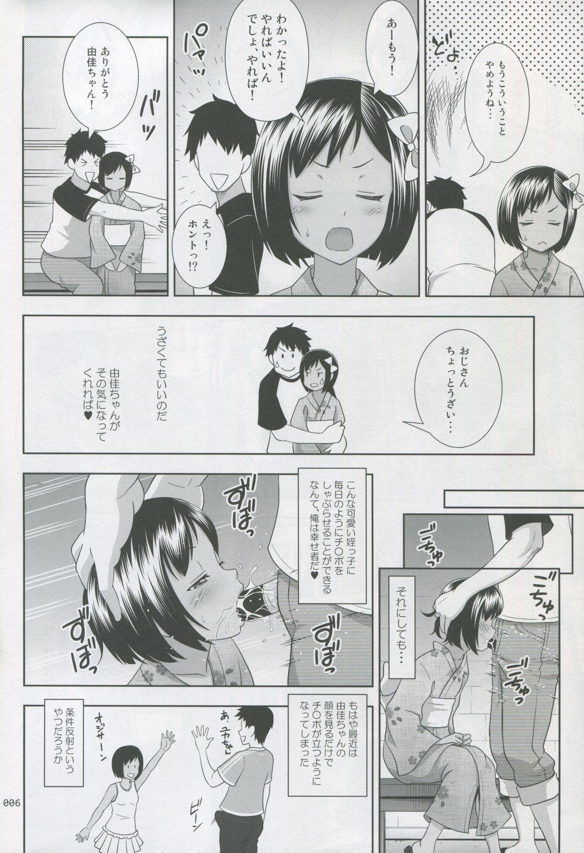 Meikko na Syoujo no Ehon 2 4