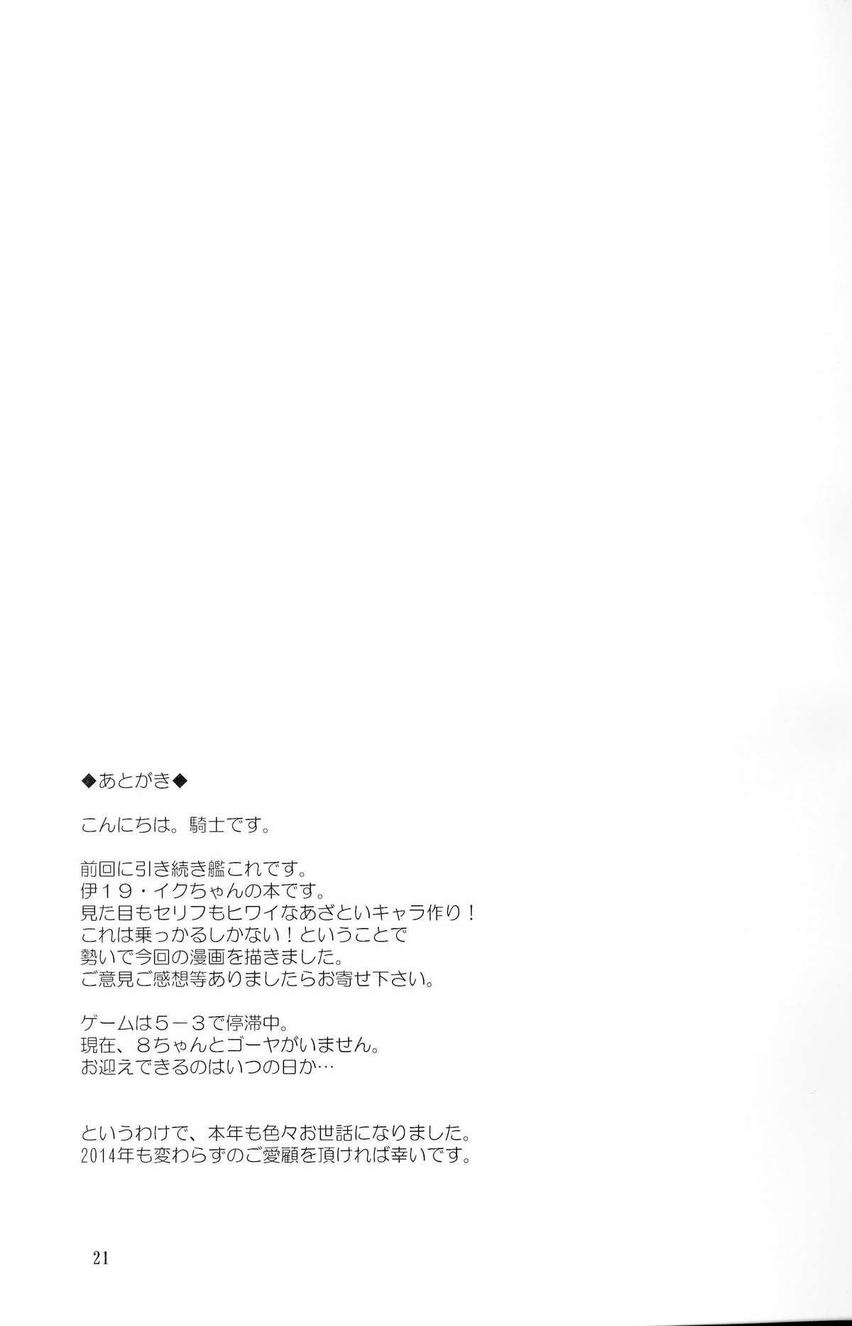 Teitoku wa Nani wo shitemo Okoranai kara Daisuki nano 19