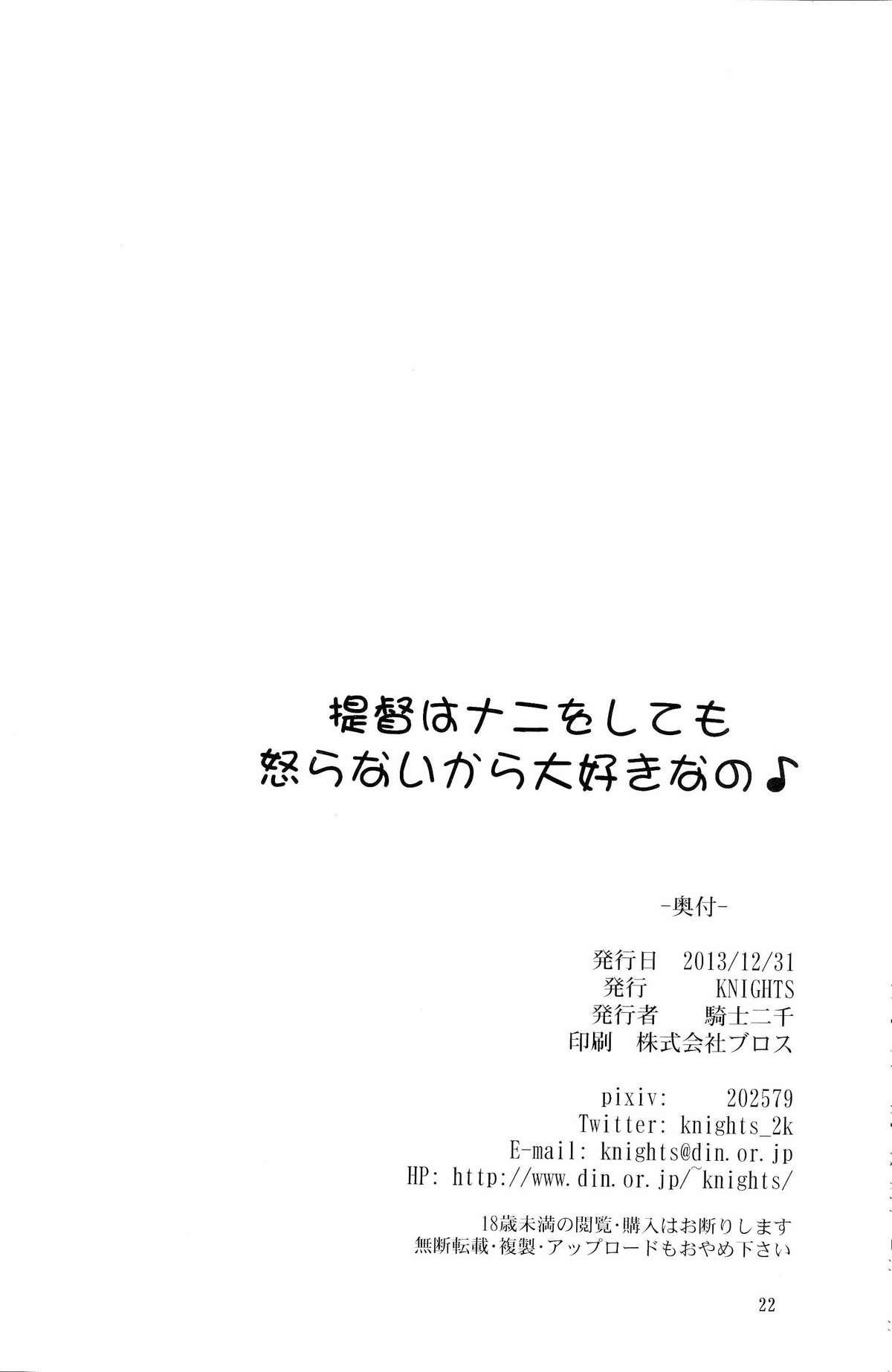 Teitoku wa Nani wo shitemo Okoranai kara Daisuki nano 20
