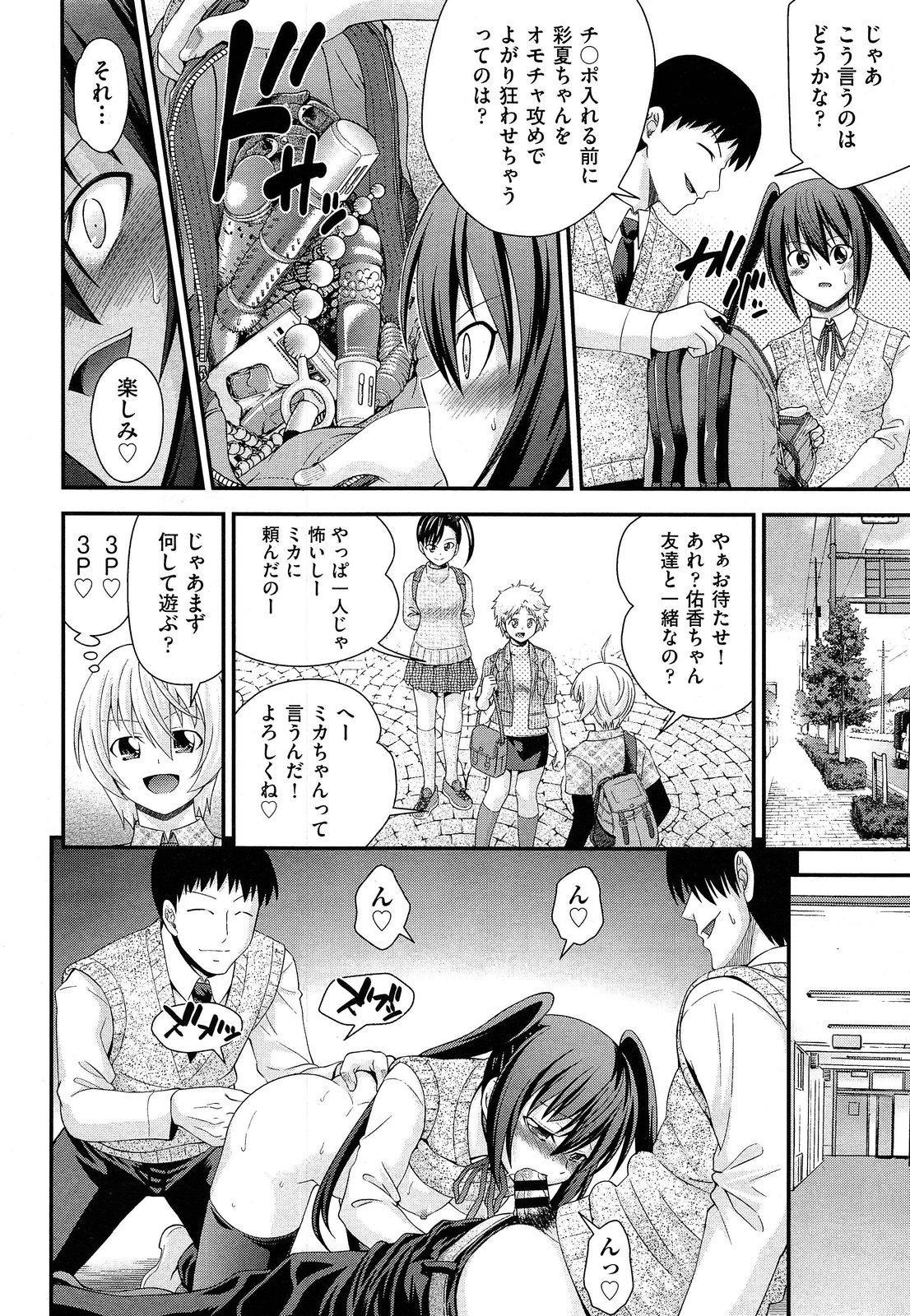 Kyoudai Replace 101