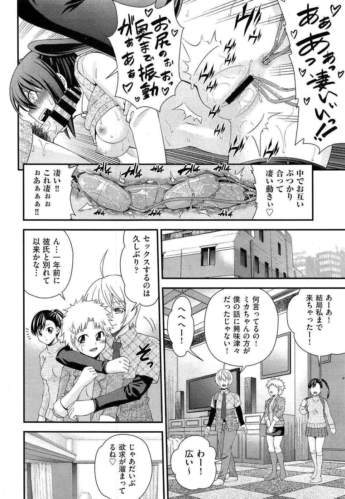 Kyoudai Replace 103