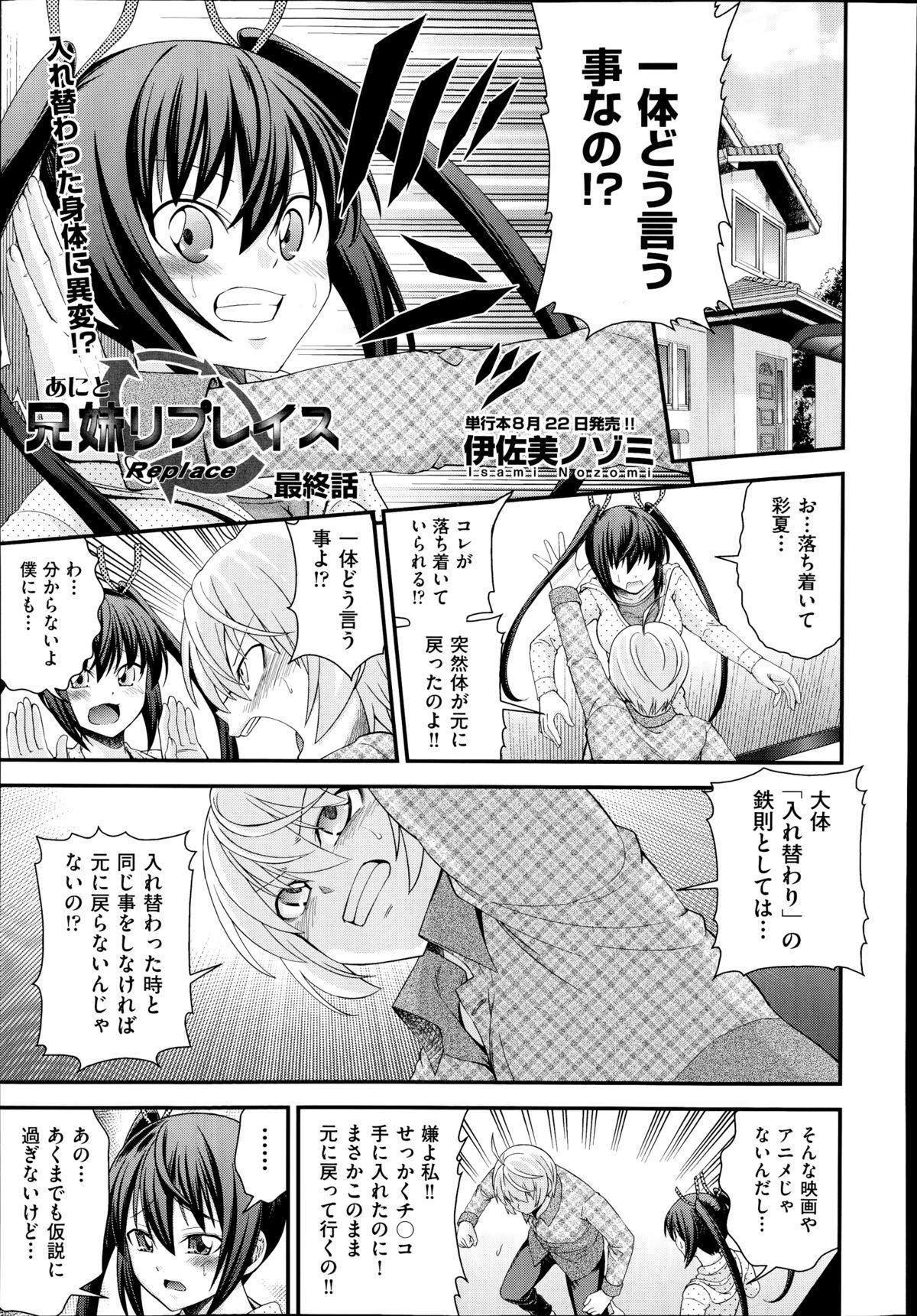 Kyoudai Replace 120