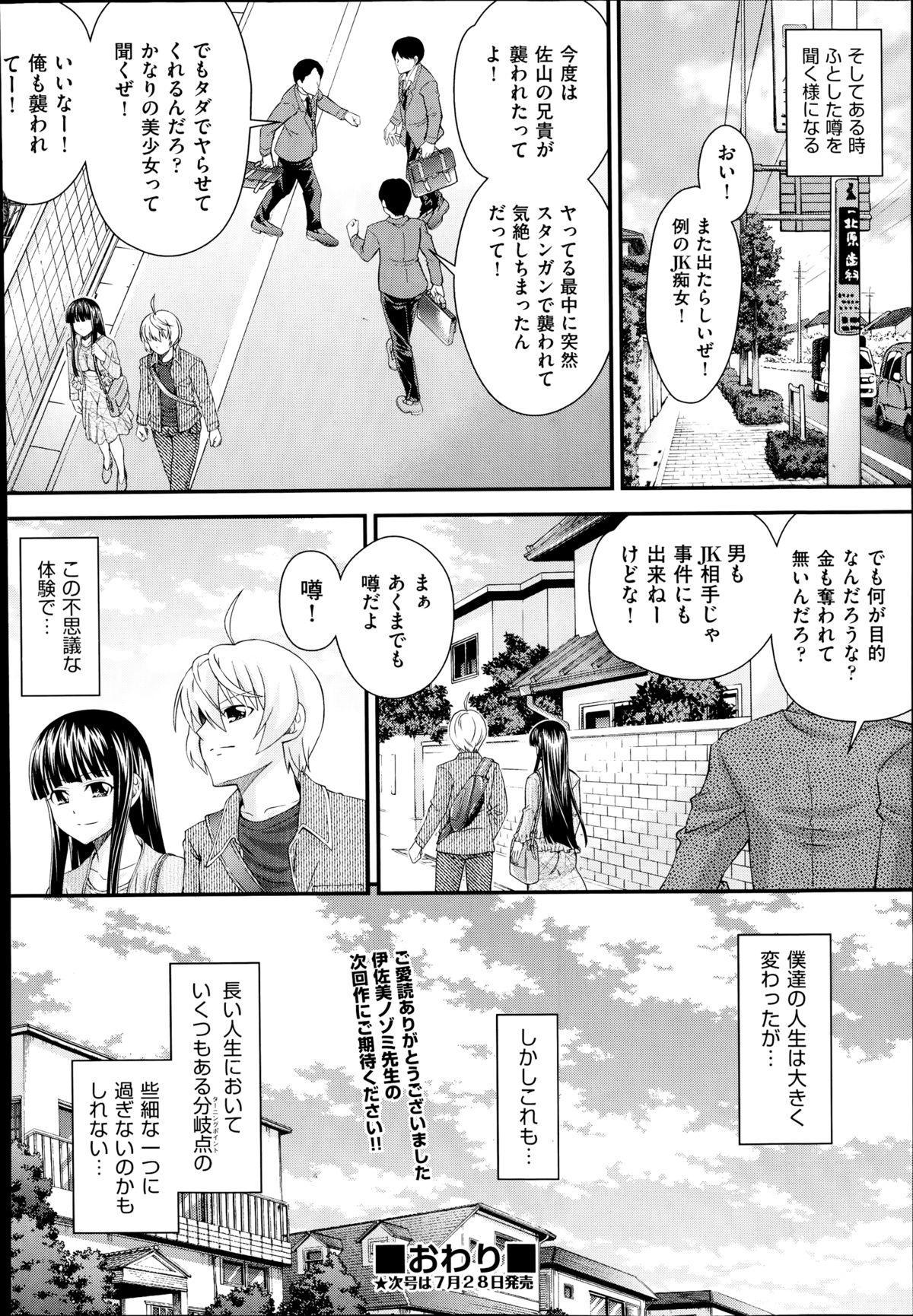 Kyoudai Replace 145