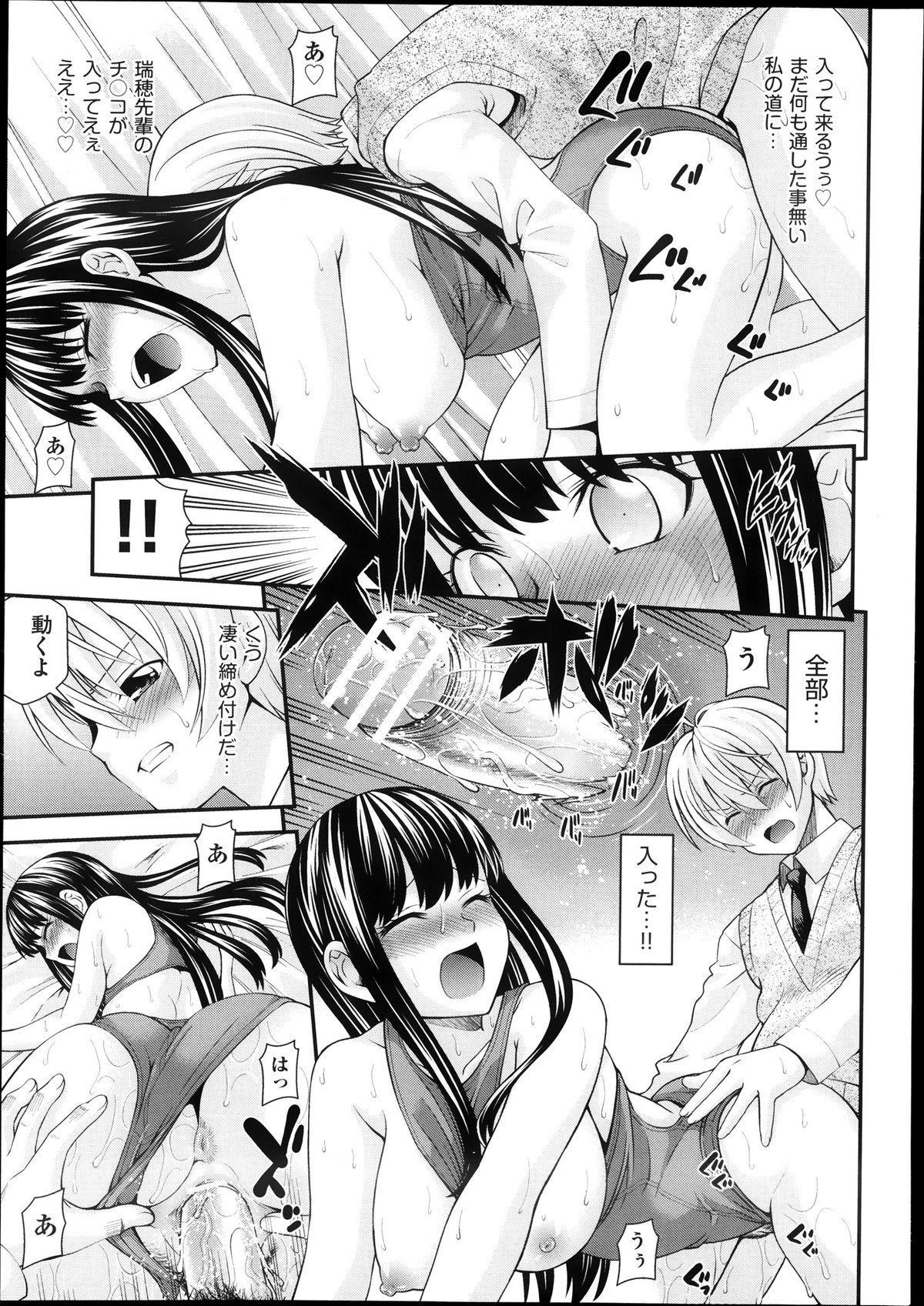Kyoudai Replace 38
