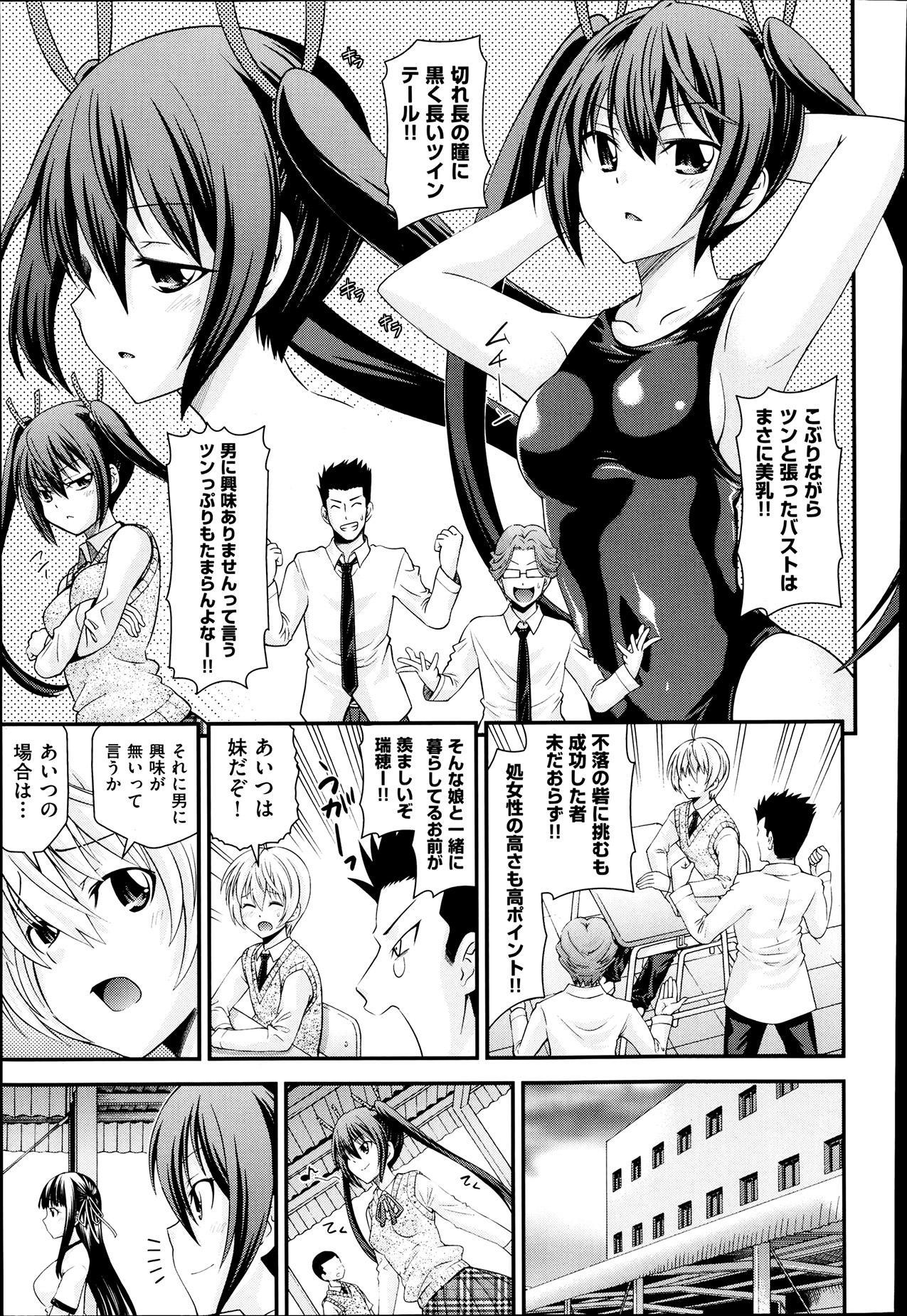 Kyoudai Replace 4