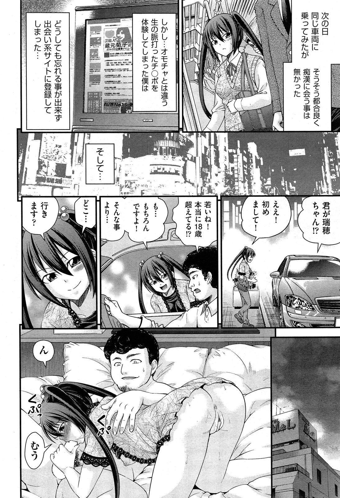 Kyoudai Replace 61