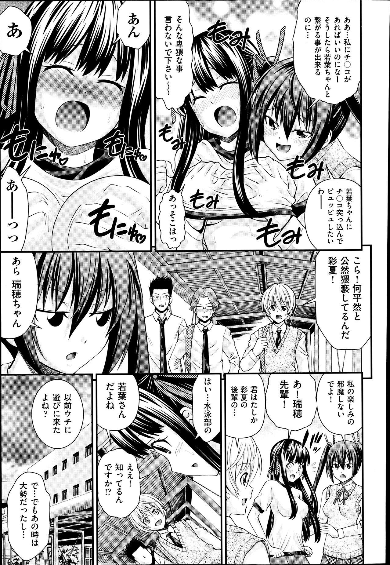Kyoudai Replace 6