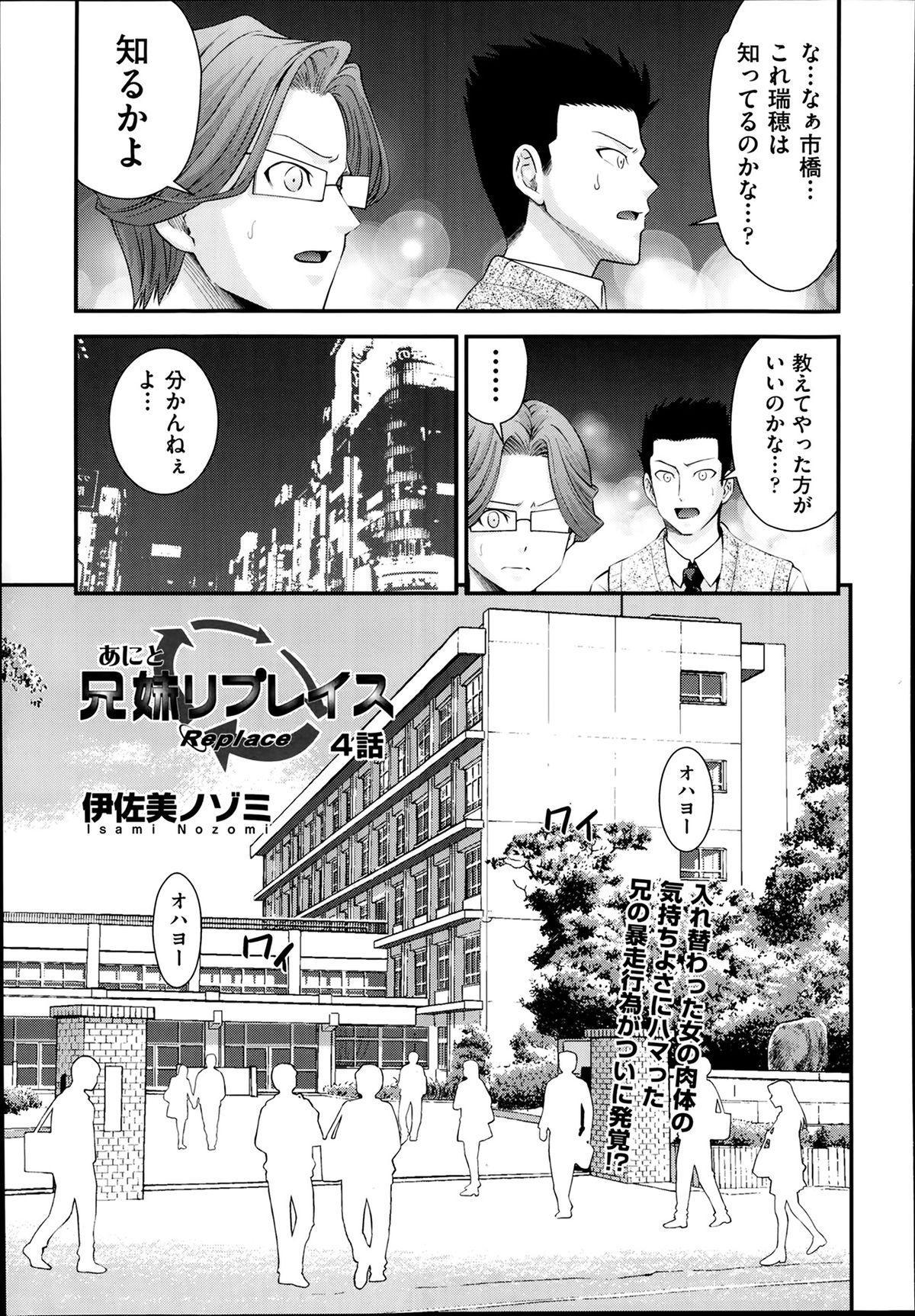 Kyoudai Replace 72