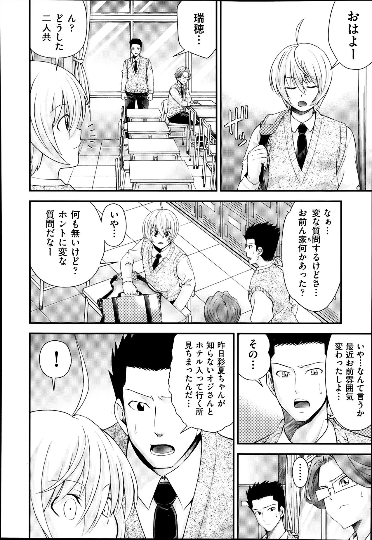 Kyoudai Replace 73