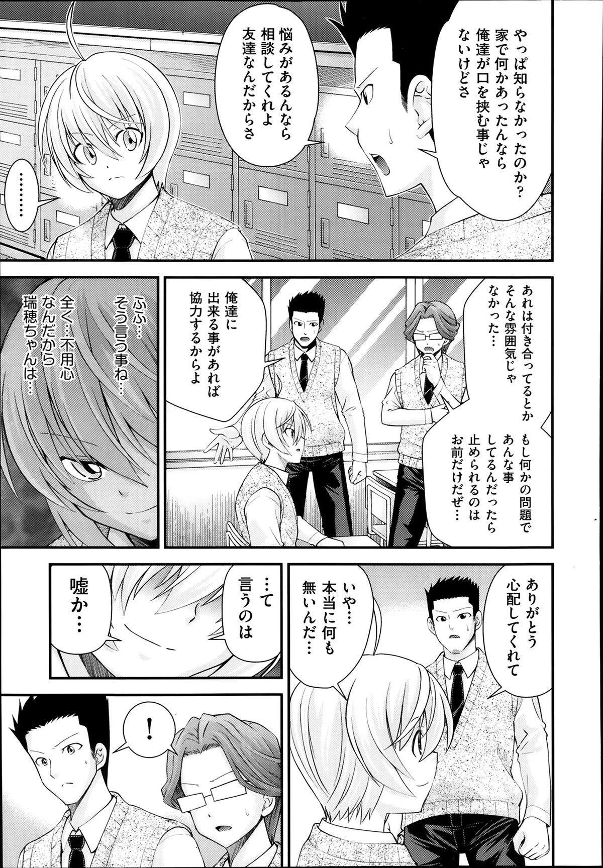 Kyoudai Replace 74