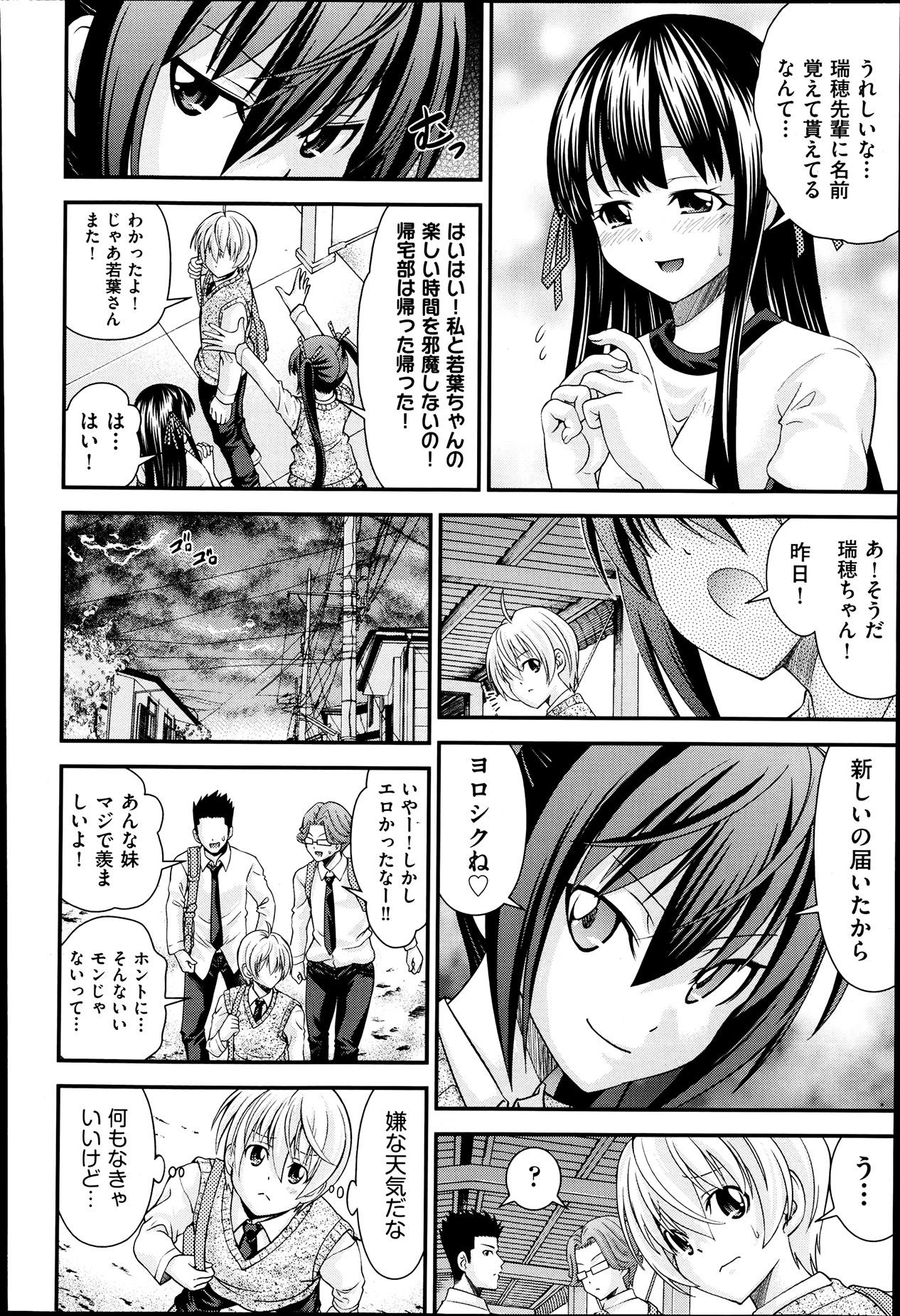 Kyoudai Replace 7