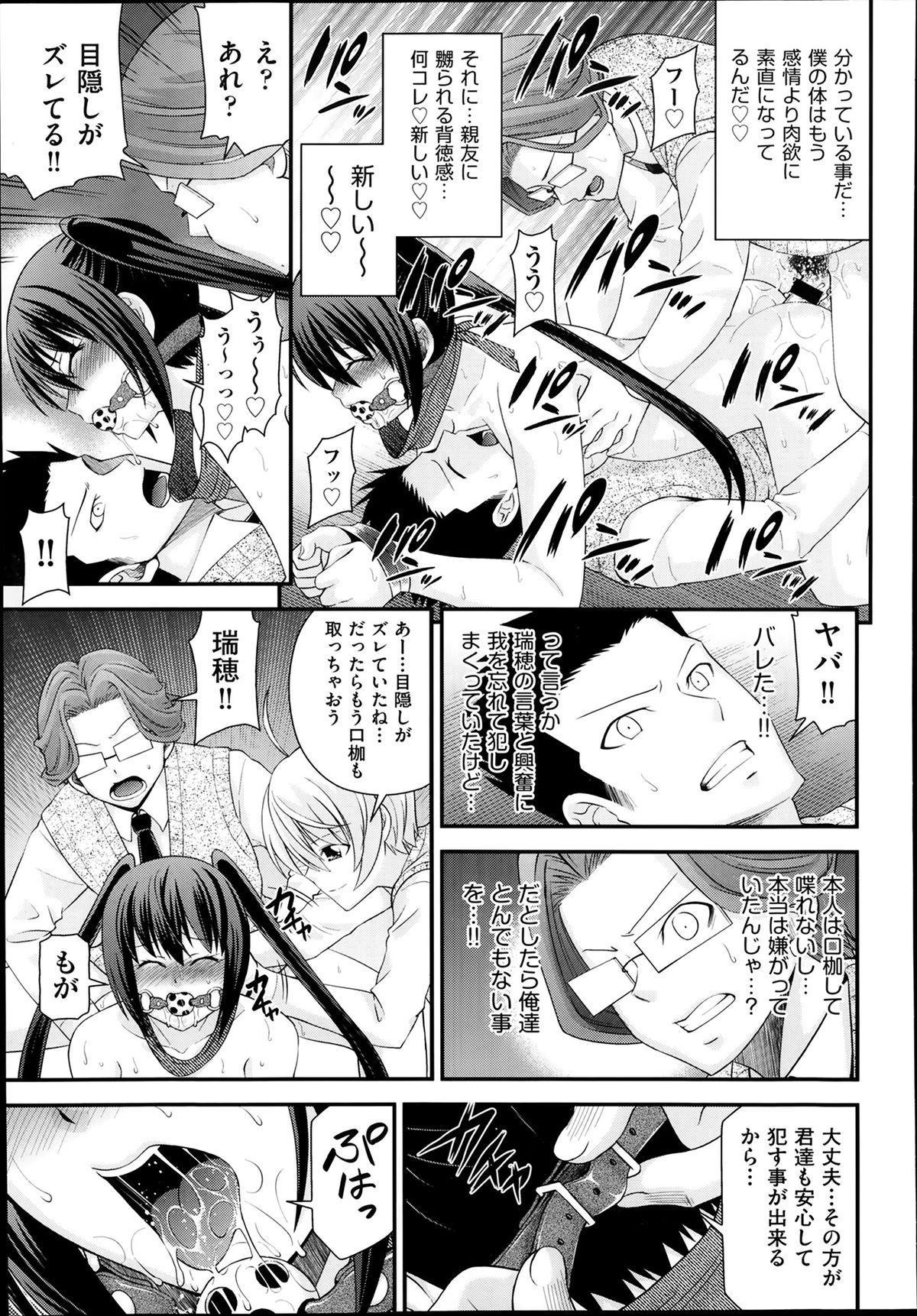 Kyoudai Replace 88