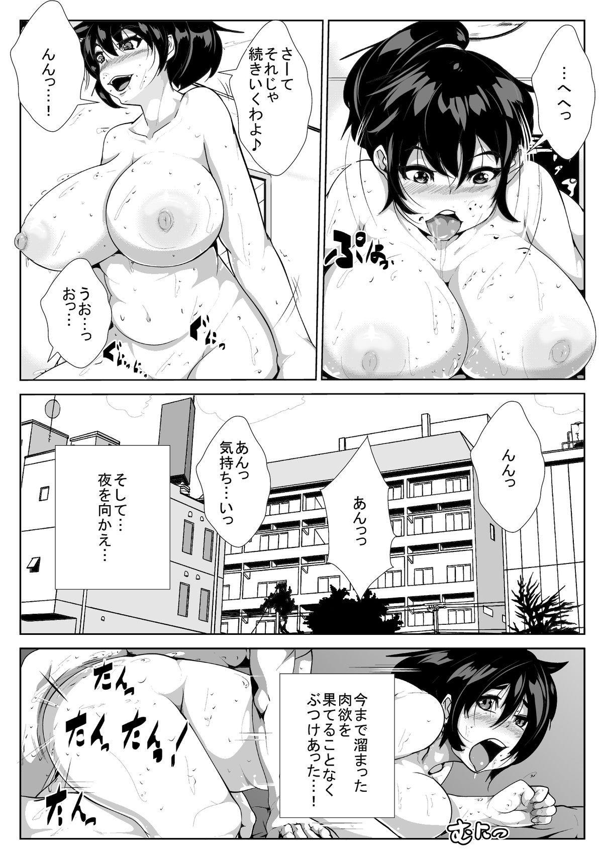 Okaa-san to, Mucchiri Sex 5kakan 16