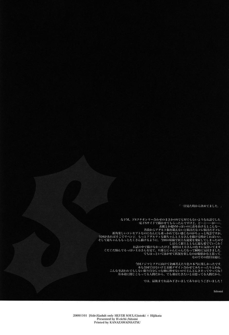 Side: S 29