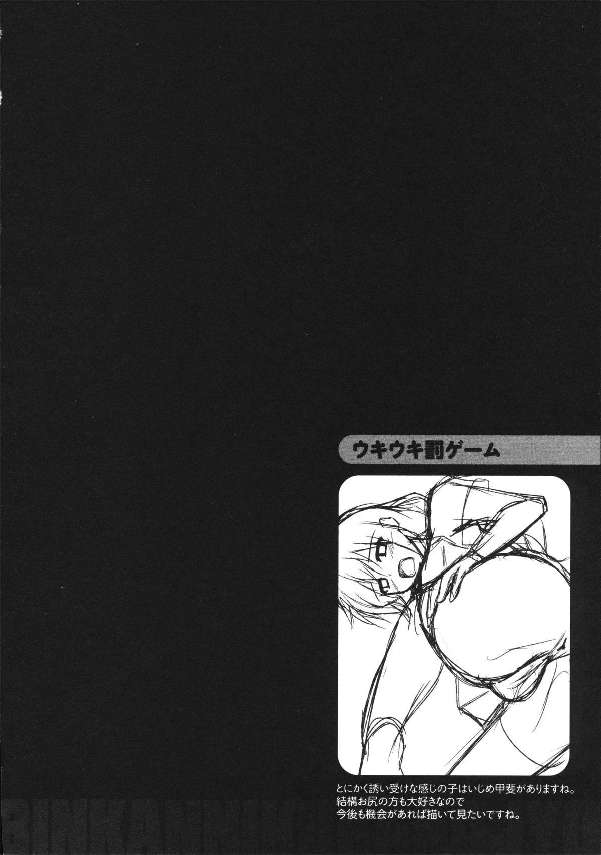 Binkan Niku Kanojyo 99