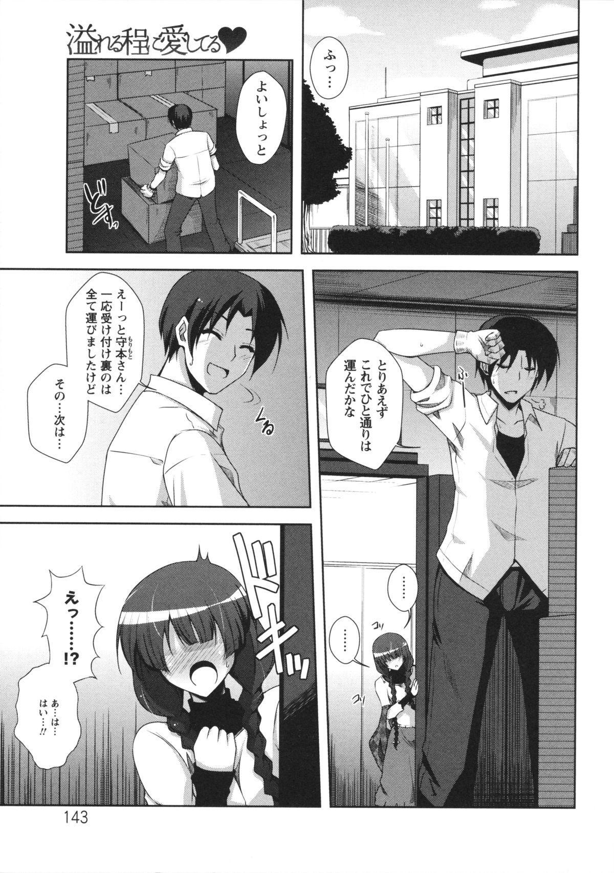 Binkan Niku Kanojyo 142